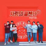 '사랑의 콜센타', 음원 발매… 임영웅 '묻지마세요' '인생' 발매